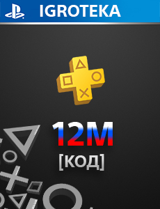 PlayStation Plus на 12 Месяца (RU)
